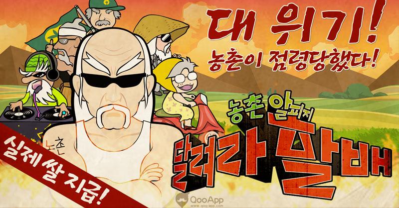 【Qoo下載】電影導演製作的手機遊戲《奔跑吧爺爺:鄉村RPG》Android版正式上架 - QooApp