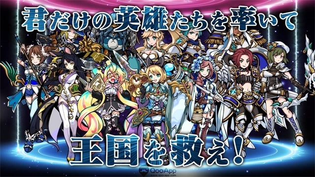 【Qoo情報】新感覺塔防RPG《Aerial Legends》今日配信 首抽10連免費! - QooApp
