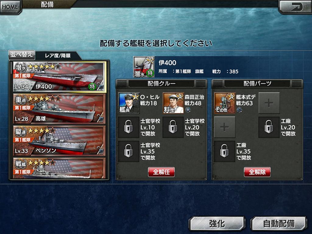 蒼燄的艦隊