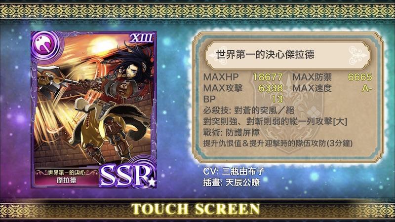 蒼之騎士團