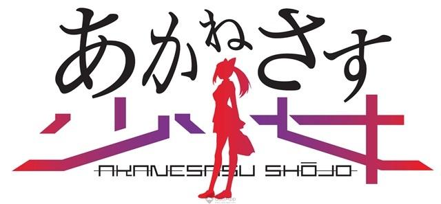 Akanesasu Shojo