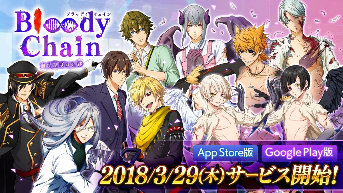 Qoo News] DMM's BL game Bloody Chain is now available on mobile - QooApp