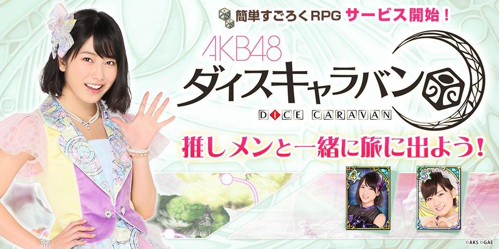 AKB48 骰子商旅