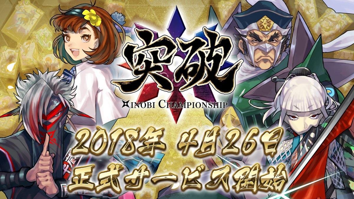 Xinobi Championship