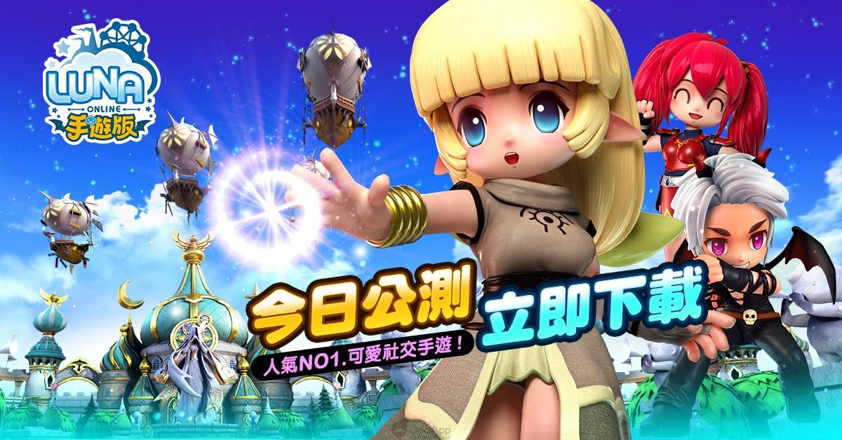 【Qoo下載】《Luna Online手遊版》公測正式啟動!明星實況主陪你冒險,交友戀愛沒煩惱~ - QooApp