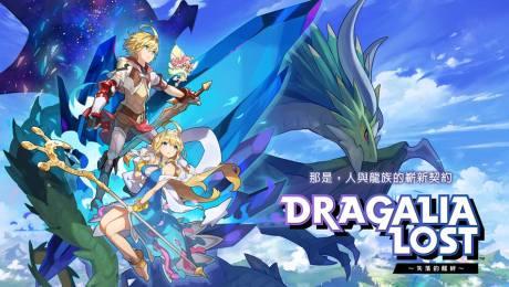 任天堂與 Cygames 達成業務合作 將於今年夏季推出手遊新作《Dragalia Lost ~失落的龍絆~》