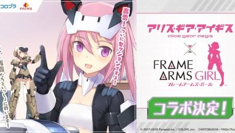 COLOPL機娘新作《Alice Gear Aegis》與 TV 動畫《機甲少女 Frame Arms Girl》協作決定!