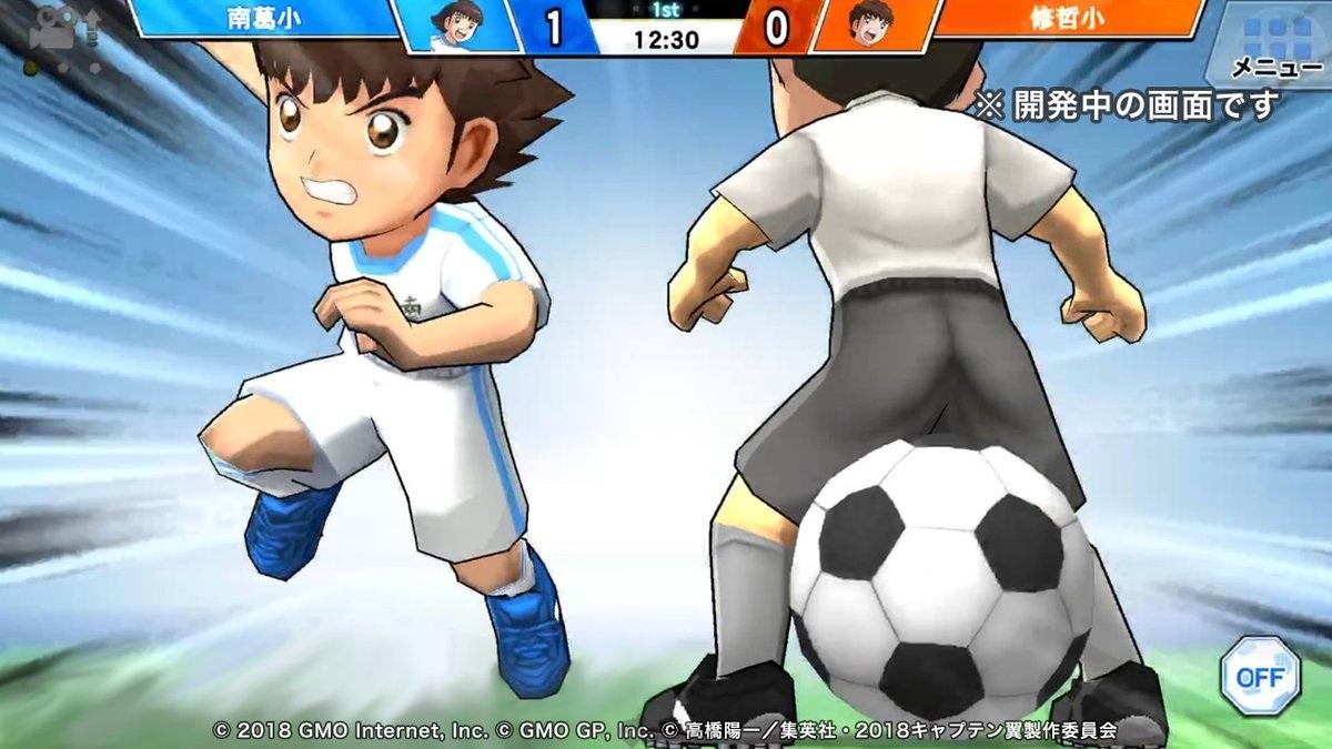 足球小將翼 ZERO