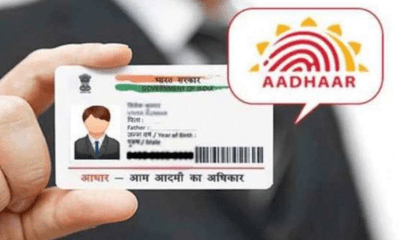Aadhar update online, Zee News, LATEST NEWS TODAY, UIDAI NEW GUIDLINE ,AAdhar News today