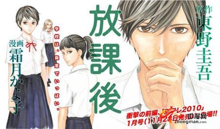 推理小說家東野圭吾經典作品《放課后》漫畫版推出_SF互動傳媒