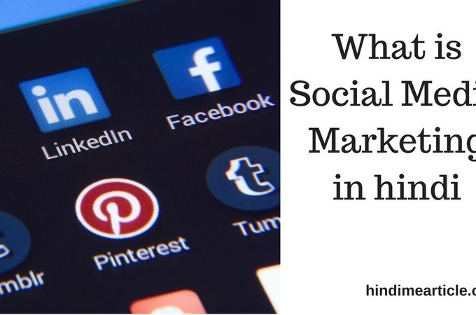 What is Social media marketing in hindi | हिंदी जानकारी
