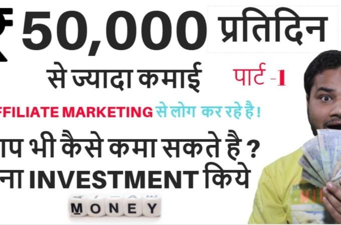 Affiliate Marketing To Earn Money Online – Affiliate Marketing Training Videos, Amazon, Clickbank, Facebook