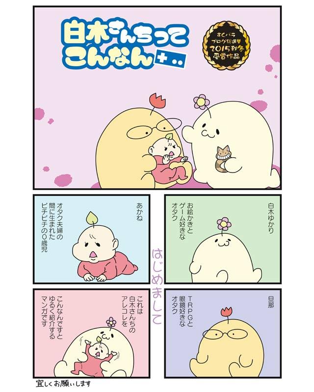 shiraki01_01