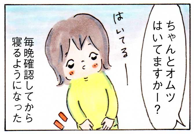 tsukare2