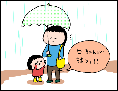 娘が傘を持つと言い出した。
