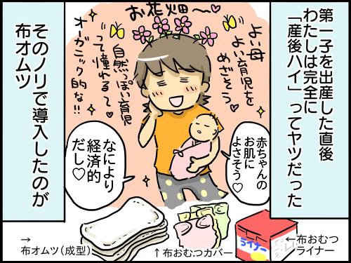 すくパラ(産後ハイ)1