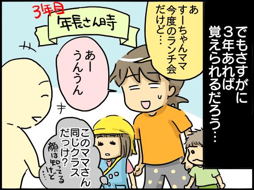 すくパラ(覚えられない)3