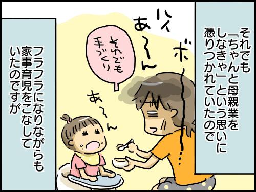弱メンタル11