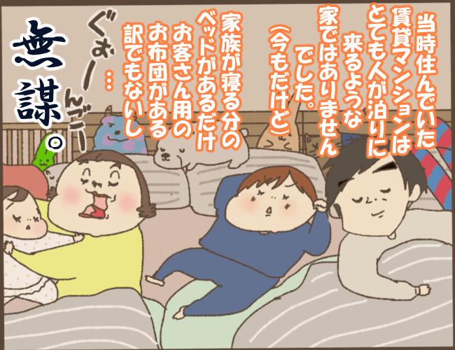 すくパラ5-3