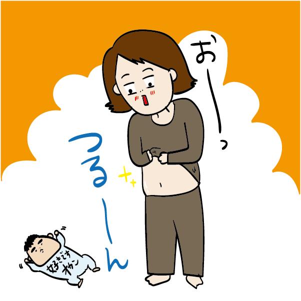 出産後、お腹の毛はなくなった