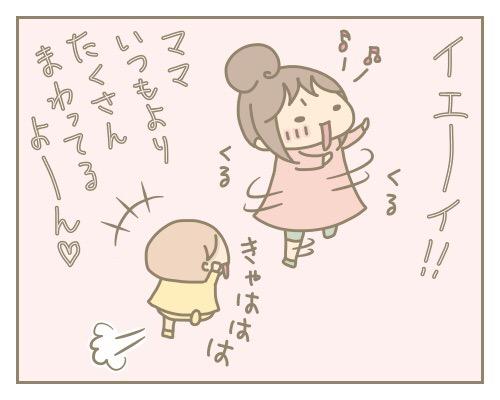 ママが踊って子供の気を引く