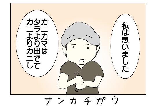 カニ玉 (風) 丼 レシピ