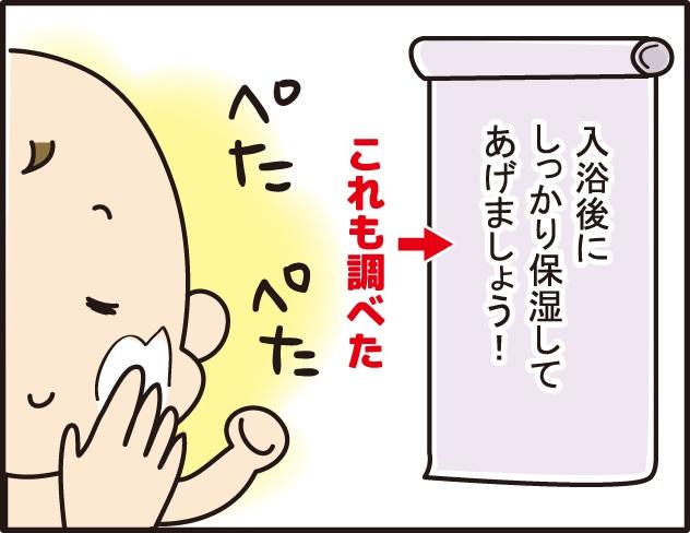 保湿することも乳児湿疹ケアの一つ