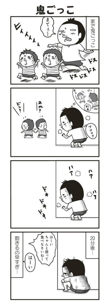 子供と鬼ごっこ
