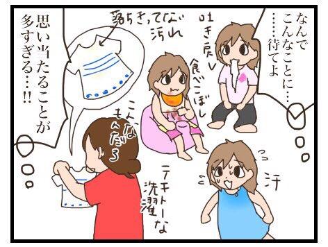 子供服のシミが出来てしまった原因に思い当たることが多すぎる。吐き戻しや食べこぼし、汗。そして落ち切っていない汚れまで!
