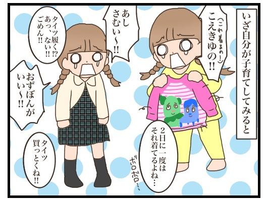 いざ自分が子育てしてみると子供が希望する服装がダサい恰好ばかり。