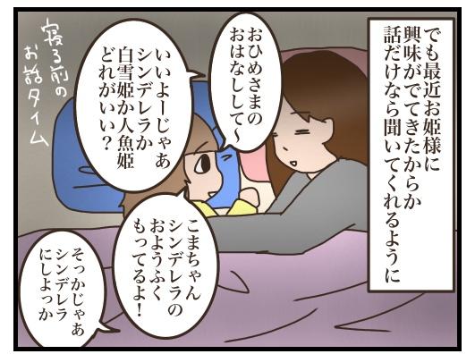 最近ではお姫様に興味が出てきて、寝かしつけの時に話だけは聞くようになった。