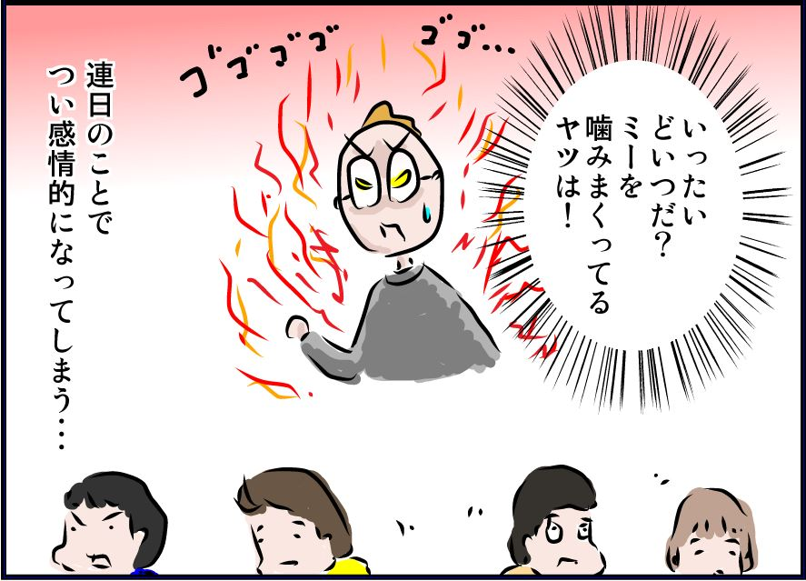 しょうがないとわかっていても怒りがこみあげる…【末っ子ミーのおともだち生活⑬ カミカミウォーズ~1~】 by ユウ