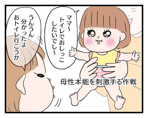 メルちゃんで母性本能を刺激してトイレトレーニングを意識させる