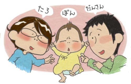家族紹介イラスト