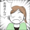 翌日、母の様子に異変が…!【実母がお風呂で倒れた話⑥~最終回~】 by Ai