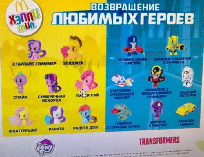 Transformers Cyberverse Chibi Figures With McDonalds