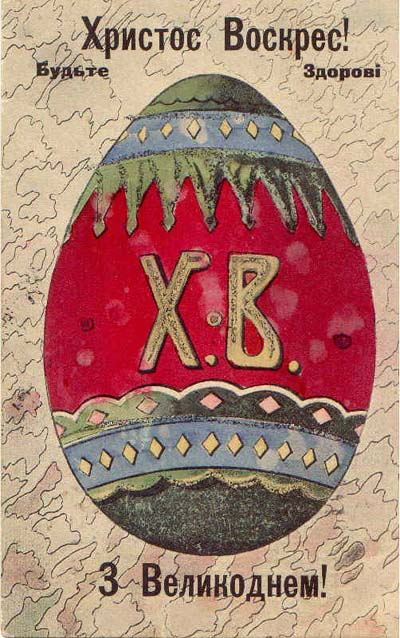 Ukrainian Easter postcard