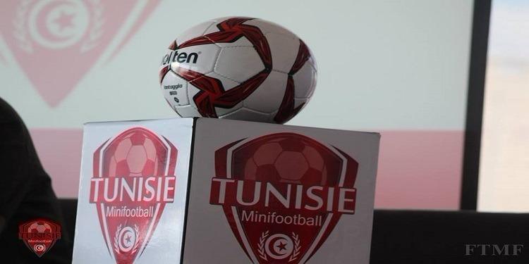 الجامعة التونسية لكرة القدم المصغرة تعلن فتح باب الإنخراط للموسم الرياضي 2020-2021