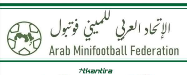 إنتخاب رؤساء اللجان في الاتحاد العربي لكرة القدم المصغرة