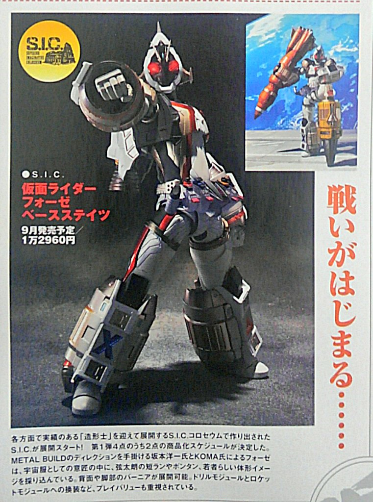S.I.C Ghost and Fourze Release Info, Musashi Damashii Teased! - Tokunation