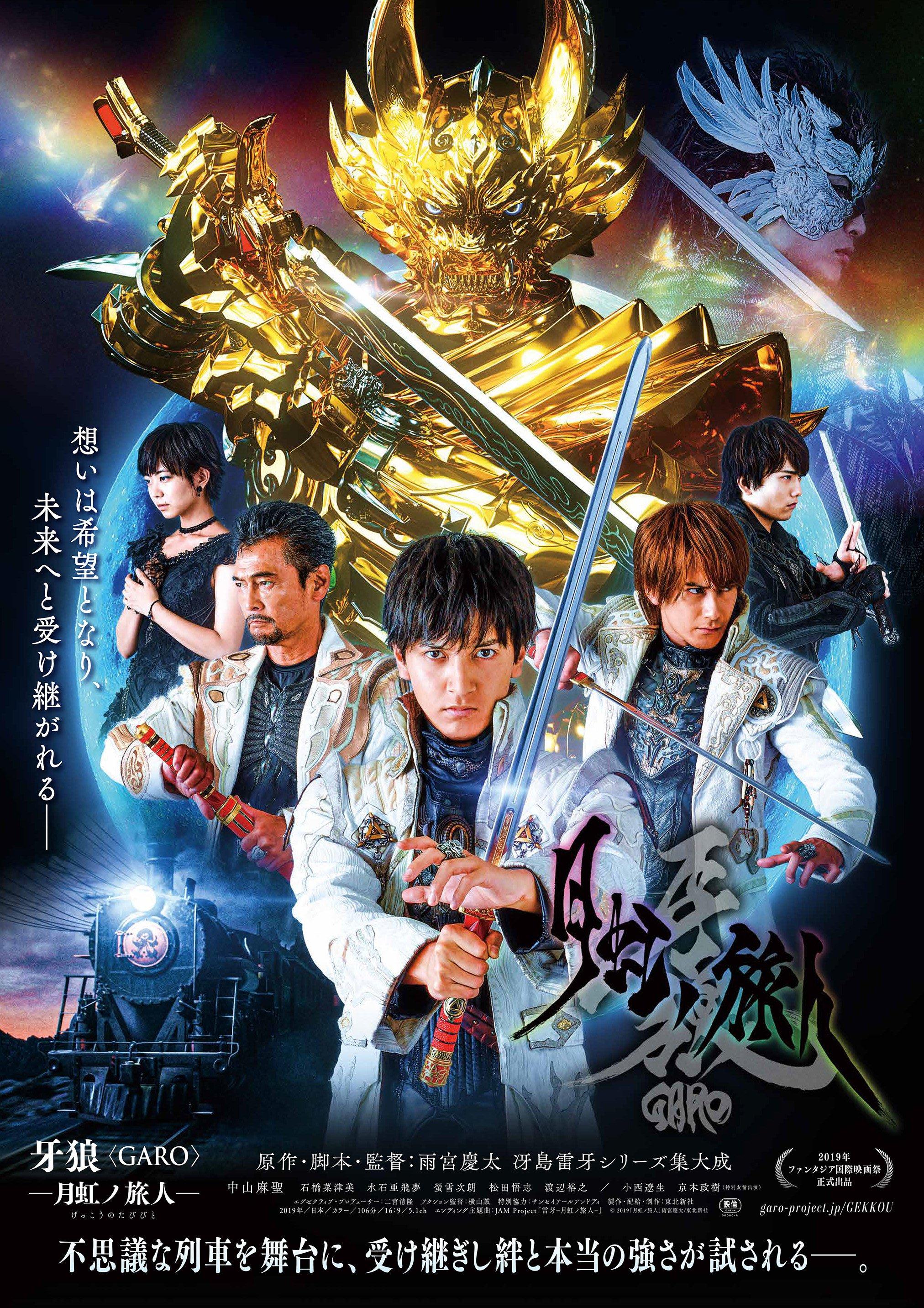 Garo: Moonbow Traveler Trailer Released - Kouga Returns! - Tokunation