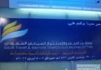 ملتقى السفر والاستثمار السياحي السعودي 2013