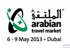 """6 % زيادة في مساحة معرض """"سوق السفر العربي 2013"""""""