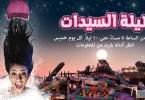 «ياس ووتروورلد» أبوظبي تعلن تمديد ساعات «ليلة السيدات» ابتداء من اليوم