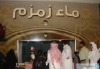 «العثيم مول» يستقبل زواره بمياه زمزم والقهوة العربية