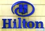 """""""هيلتون العالمية"""" تعتزم افتتاح ثلاث فنادق جديدة في ماليزيا"""