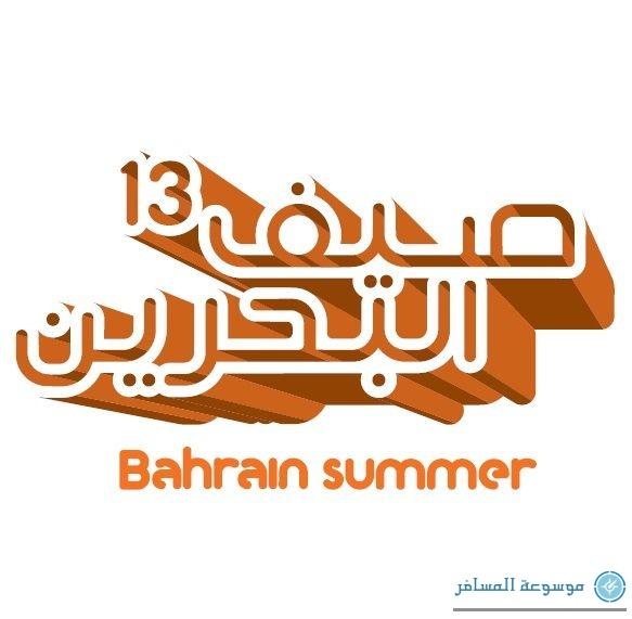 مهرجان صيف البحرين الخامس