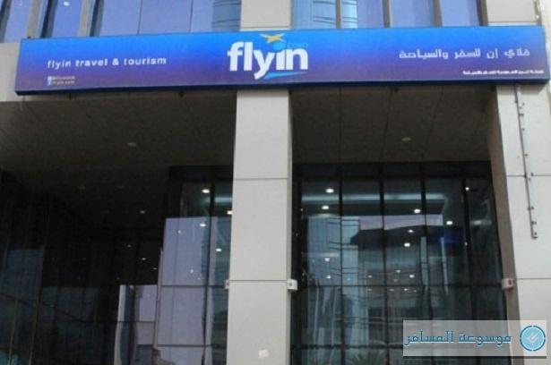 شركة flyin.com