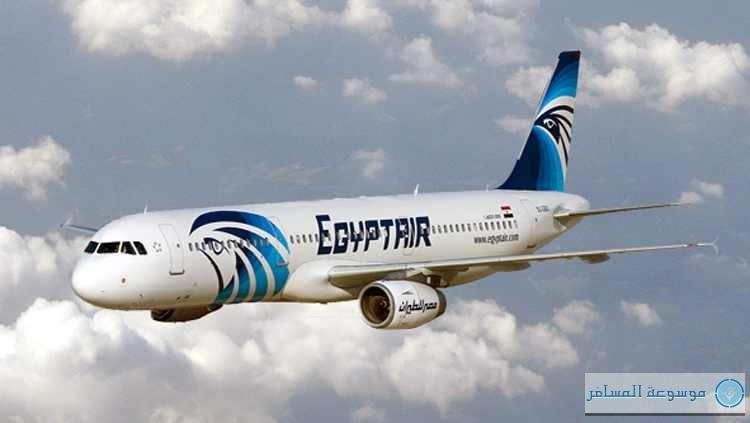 عروض مصر للطيران