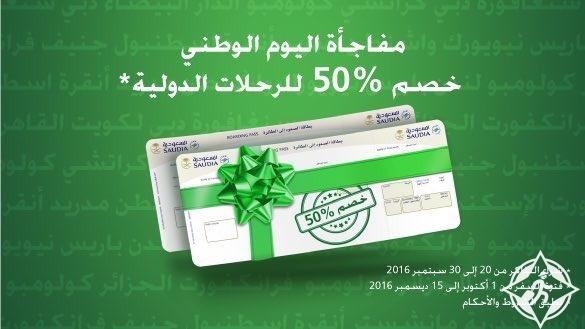 """الخطوط السعودية تطلق """"مفاجأة اليوم الوطني"""" بتخفيضات 50% على التذاكر الدولية"""